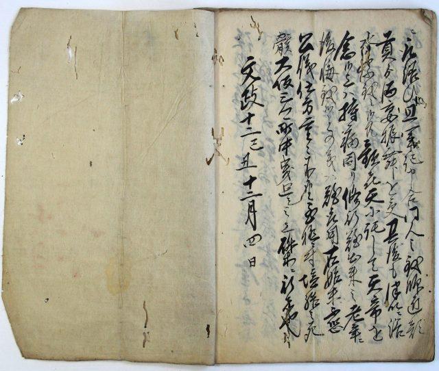 妖法行候者共罪科之写-1894d