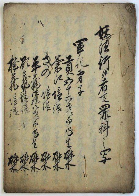 妖法行候者共罪科之写-1894a