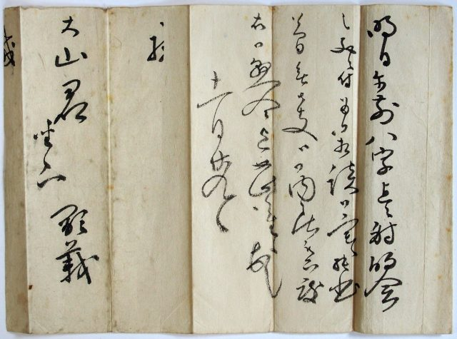 大山巌宛書簡-1594e