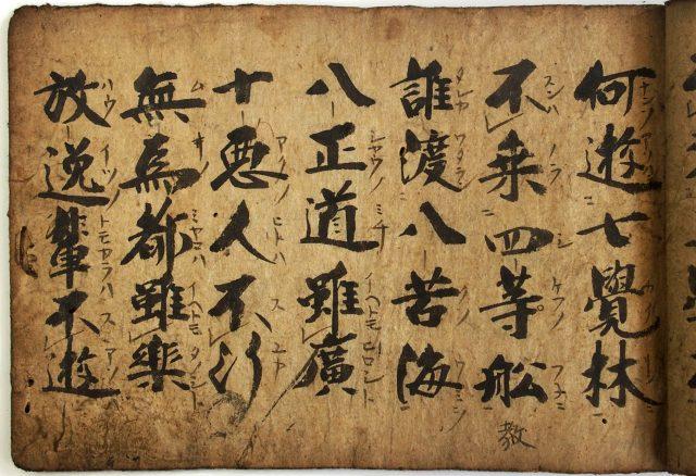 実語教・童子教-0745b