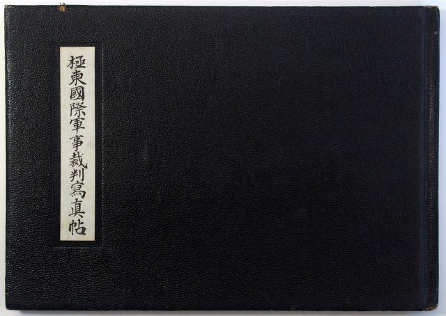 極東国際軍事裁判-0384a