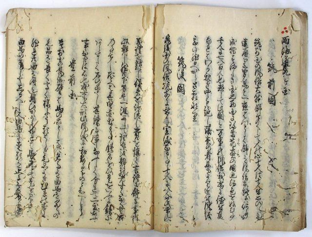 日本人国記-0880d