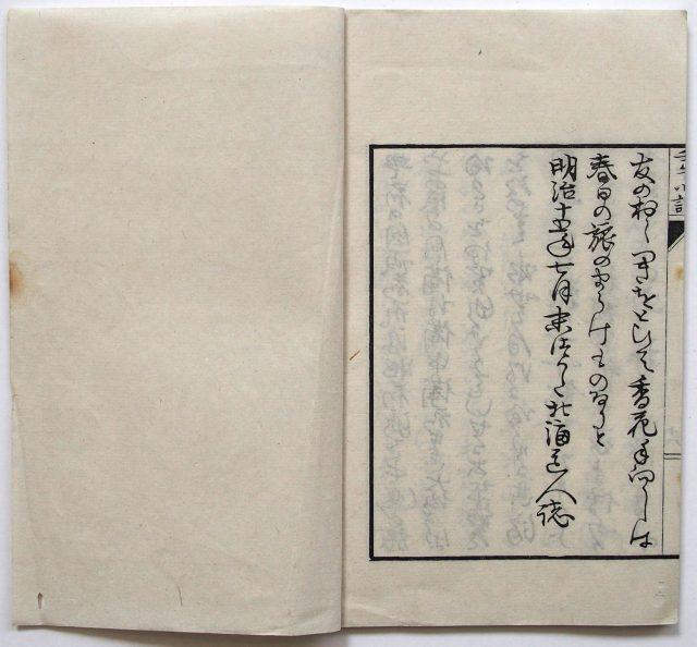 松浦武四郎-2336e