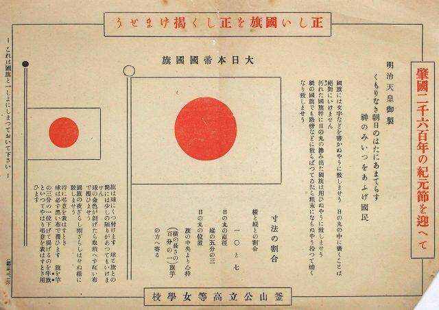 朝鮮教育関係-2367f