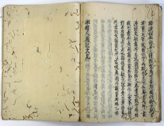 日本人国記-0880e