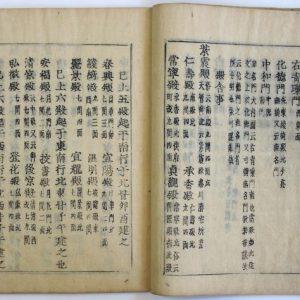 古活字版拾芥抄-2233f