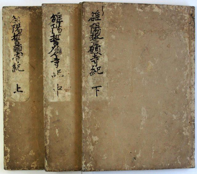 洛陽誓願寺紀-1655b