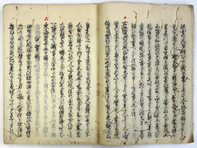日本人国記-0880b