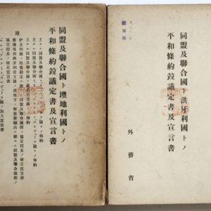 第一次大戦平和条約-2669a