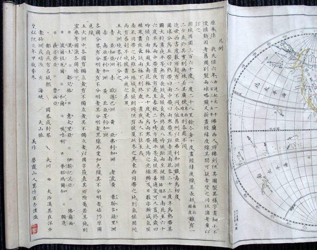 新製輿地全図-2212c