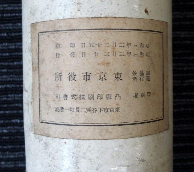 江戸実測図-2161c