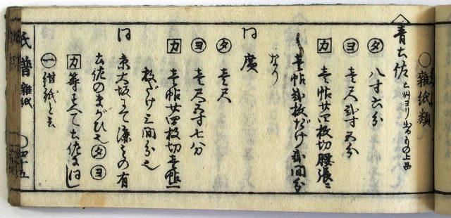 紙譜-2275d
