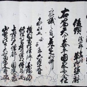 嘉永五年竹生嶋古文書-1614c