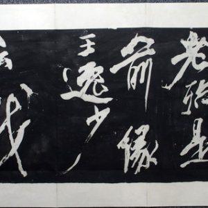cn0020 蘇軾筆楚頌帖拓本10片
